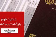 دانلود فرم بازگشت به کشور ایران