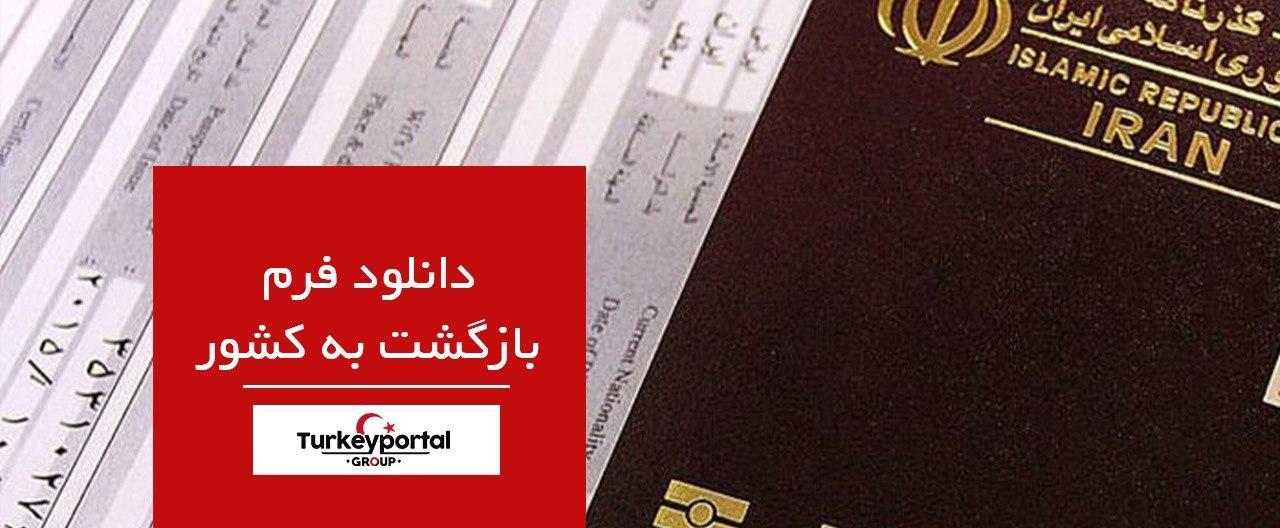 دانلود فرم سفر به ایران دانشجویان