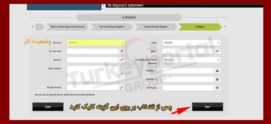 فرم اقامت ترکیه
