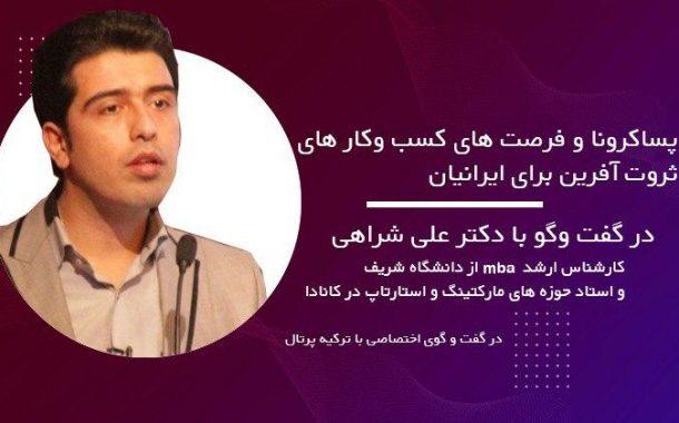 پساکرونا و فرصت های کسب وکار های ثروت آفرین برای ایرانیان