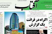 مصاحبه روزنامه ی آفتاب یزد با رضا حسنی موسس ترکیه پرتال با موضوع استقبال ایرانیان برای خرید ملک در ترکیه