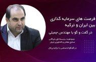 همه چیز درباره ارتباط اقتصاد ترکیه و ایران از زبان عضو هیات رئیسه اتاق بازرگانی