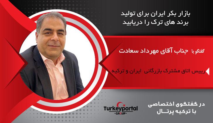 بهترین راه سرمایه گذاری در ترکیه برای ایرانیان مقیم در ترکیه