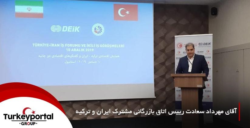 سرمایه گذاری موفق در ترکیه