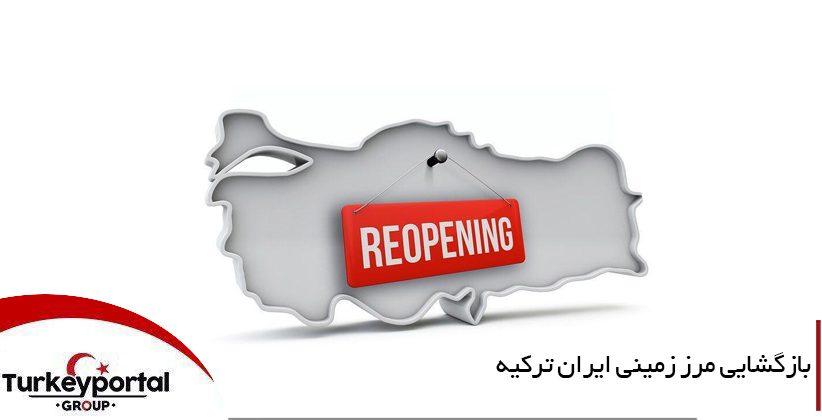 احتمال بازگشایی مرز ایران و ترکیه در 48 ساعت آینده