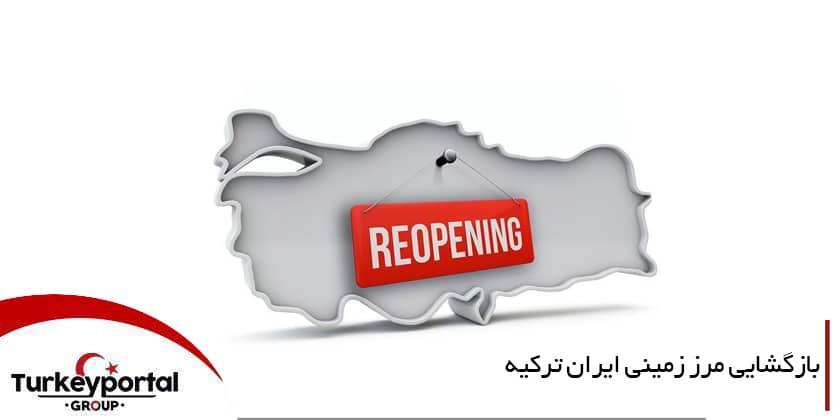 احتمال بازگشایی مرز ایران و ترکیه در ۴۸ ساعت آینده
