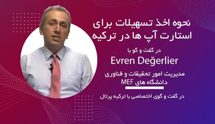 چگونه برای استارتاپ در ترکیه از تسهیلات دولتی استفاده کنیم ؟