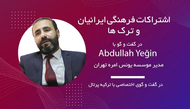 اشتراک فرهنگی ایران و ترکیه در گفتگو با مدیر موسسه یونس امره تهران