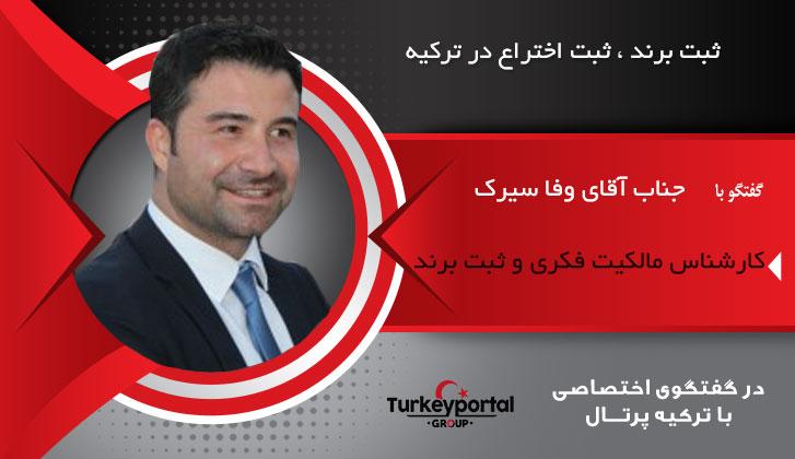 حمایت ترکیه از ثبت برند و ثبت اختراع به چه صورت است ؟