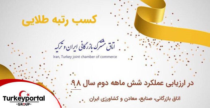 رتبه طلایی اتاق مشترک بازرگانی ایران و ترکیه