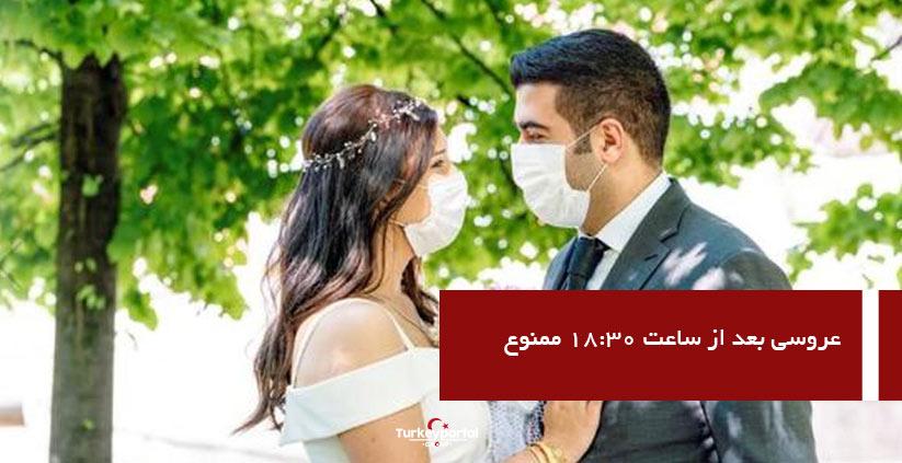 عروسی بعد از ساعت ۱۸:۳۰ ممنوع