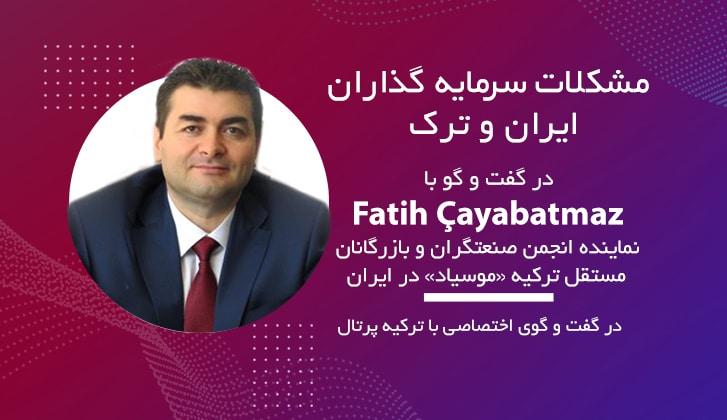 مشکلات سرمایه گذاران ایران و ترک در گفتگو ب نماینده موسیاد