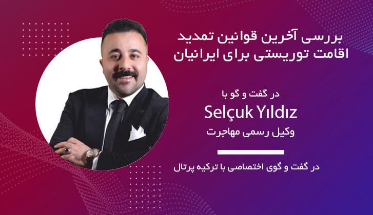 روش های تمدید اقامت ترکیه در سال ۲۰۲۰ کدامند؟
