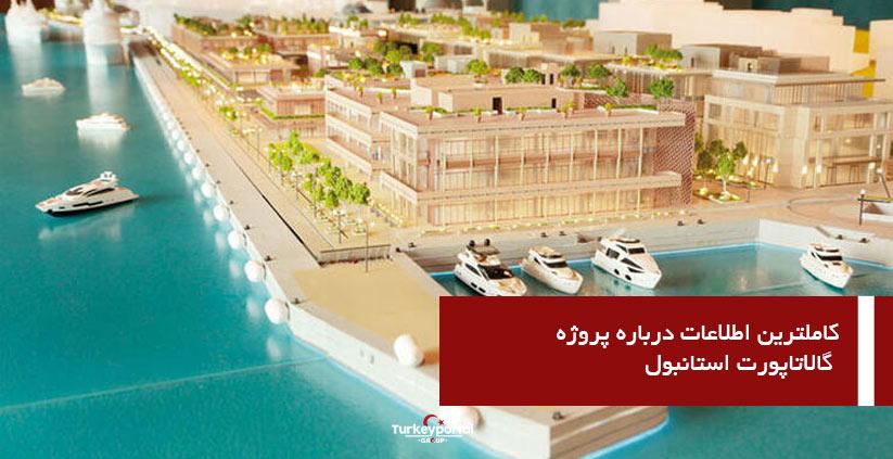 کاملترین اطلاعات درباره پروژه گالاتاپورت استانبول