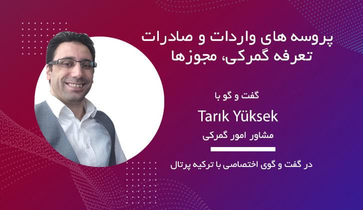 گفتگوی مشاور امورگمرکی ترکیه درباره پروسه واردات و صادرات ترکیه