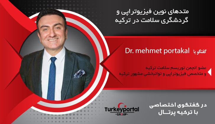 متدهای نوین فیزیوتراپی و گردشگری سلامت در ترکیه