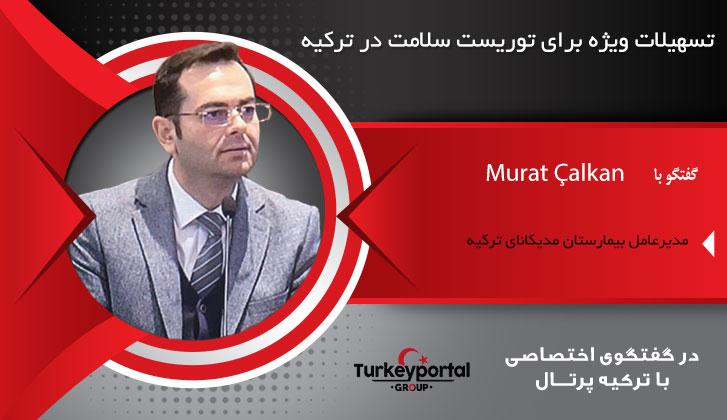 تسهیلات ویژه برای توریست سلامت در ترکیه