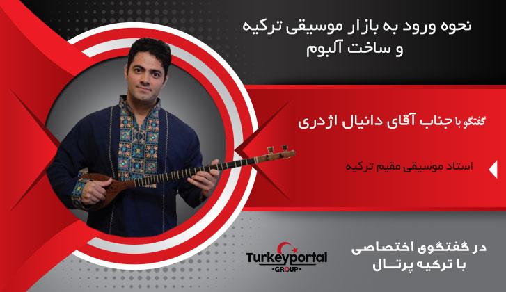 ورود به بازار موسیقی ترکیه برای هنرمندان ایرانی