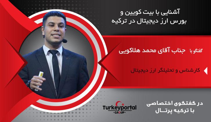 آشنایی با بیت کویین و بورس ارز دیجیتال در ترکیه