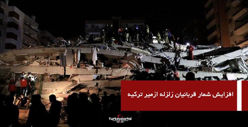 افزايش شمار قربانیان زلزله ازمیر ترکیه