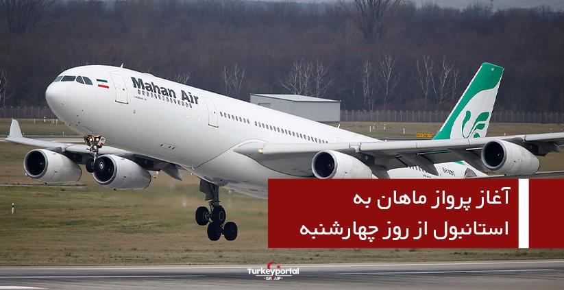 آغاز پرواز ماهان به استانبول از روز چهارشنبه