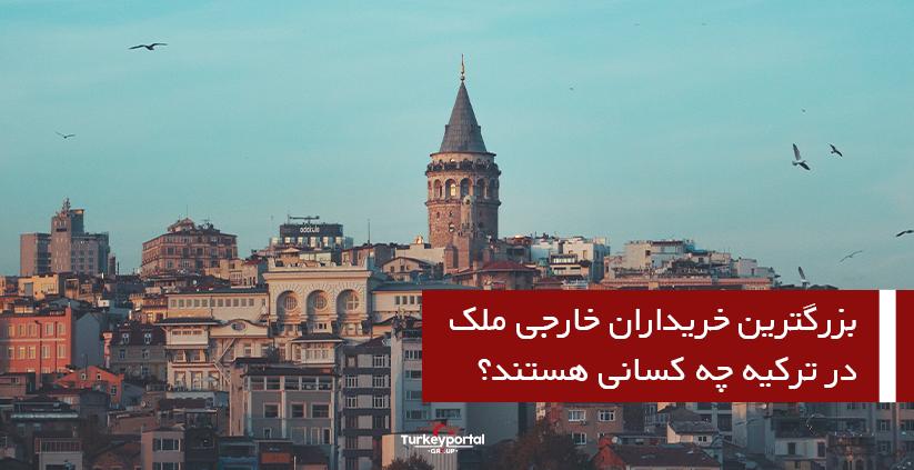بزرگترین خریداران خارجی ملک در ترکیه چه کسانی هستند؟
