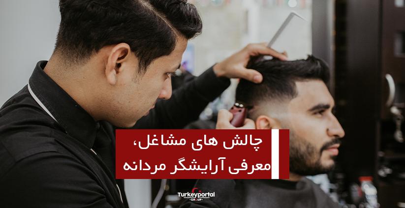 چالش های مشاغل، معرفی کسب و کار آرایشگری در ترکیه