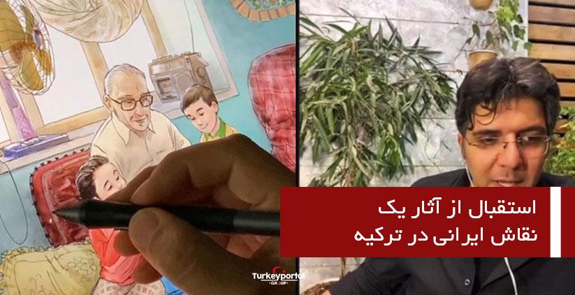 استقبال از آثار یک نقاش ایرانی در ترکیه