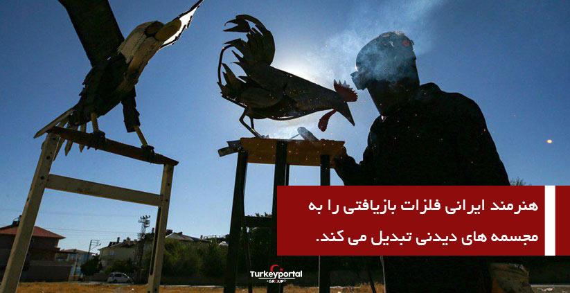 هنرمند ایرانی فلزات بازیافتی را به مجسمه های دیدنی تبدیل می کند.