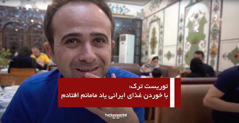توریست ترک: با خوردن غذای ایرانی یاد مامانم افتادم