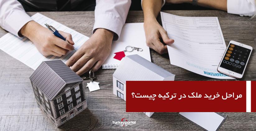 خرید خانه در ترکیه چه مراحلی دارد؟