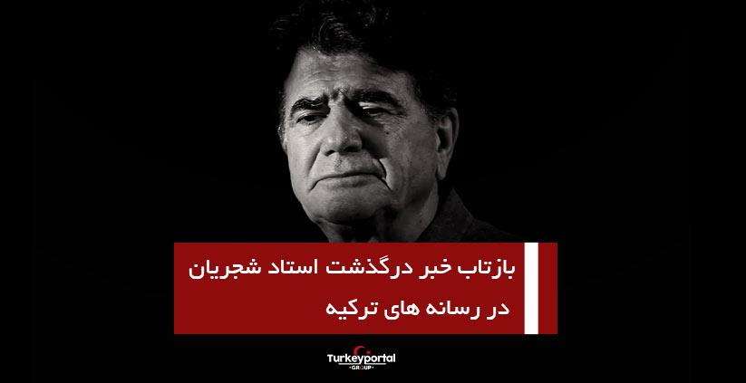 بازتاب خبر درگذشت محمدرضا شجریان در رسانههای معتبر جهان