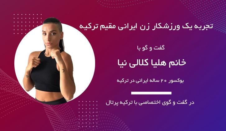 تجربه یک زن ورزشکار ایرانی به نام هلیا کلالی نیا در ترکیه