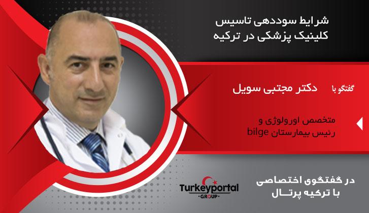پزشکی در ترکیه  راهی برای مهاجرت