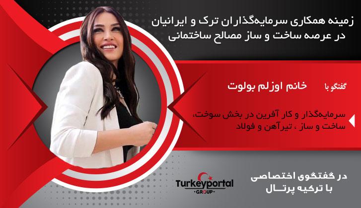 روشهای سرمایه گذاری و همکاری ایران و ترکیه در حوزه ساخت و ساز