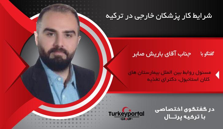 مهمترین دلیل ترجیح دادن کلینک به مطب خصوصی در ترکیه از زبان دکتر باریش