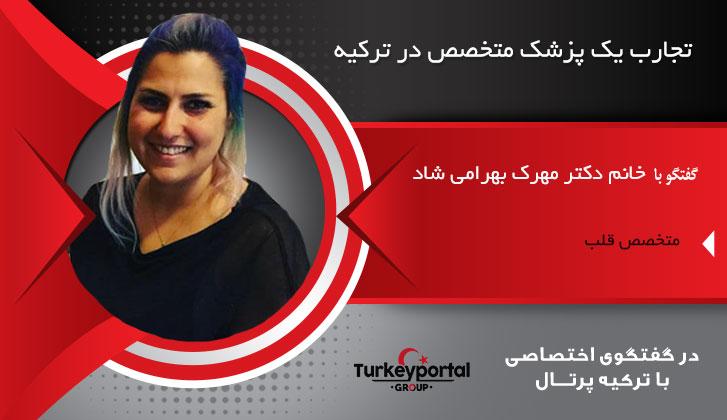 پزشک متخصص در ترکیه