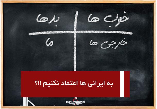 به ایرانی ها اعتماد نکنیم !!؟