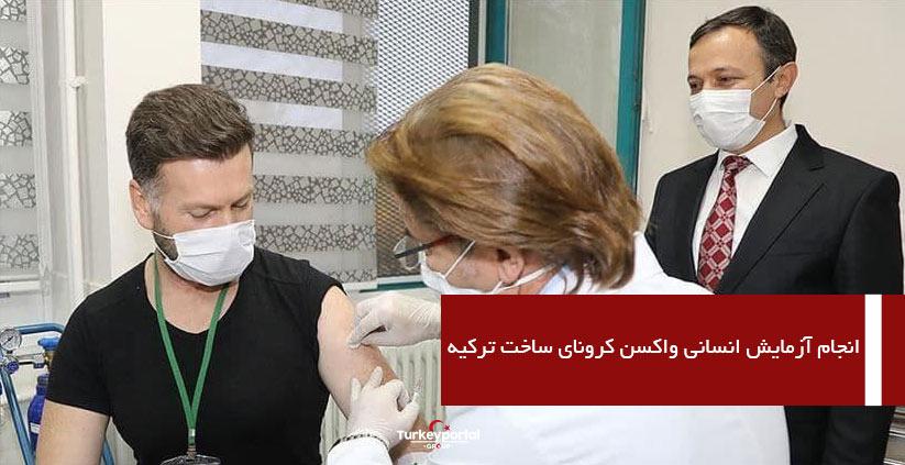 انجام آزمایش انسانی واکسن کرونا ساخت ترکیه