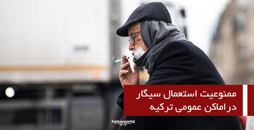 ممنوعیت استعمال سیگار در  اماکن عمومی ترکیه