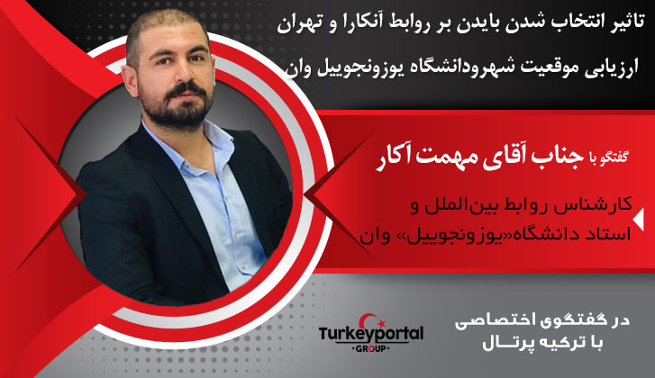 روابط ایران و ترکیه بعد از انتخاب بایدن چگونه خواهد بود؟