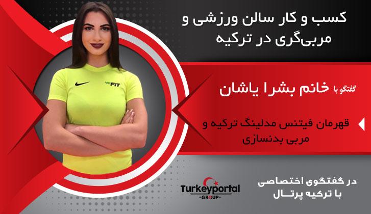 کسب و کار سالن ورزشی و مربی بدنسازی در ترکیه