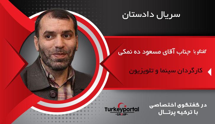 سریال دادستان در گفتگو مسعود ده نمکی با رضا حسنی مدیر عامل ترکیه پرتال