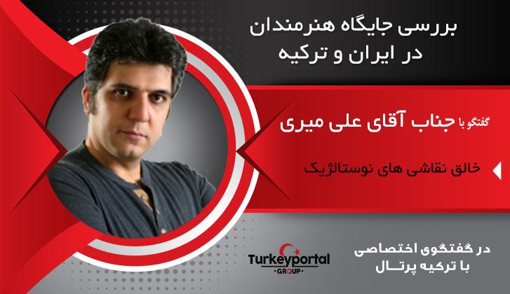 بررسی جایگاه هنرمندان در ایران و ترکیه در گفتگو با خالق نقاشی های نوستالژیک