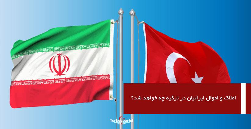 در صورت بروز تنش در روابط ایران ترکیه، مال اموال ایرانیان در ترکیه چه میشود؟