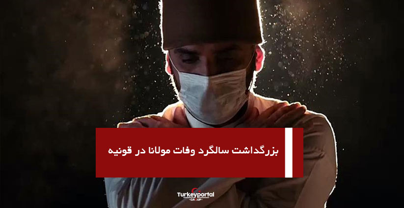 بزرگداشت سالگرد وفات مولانا در قونیه