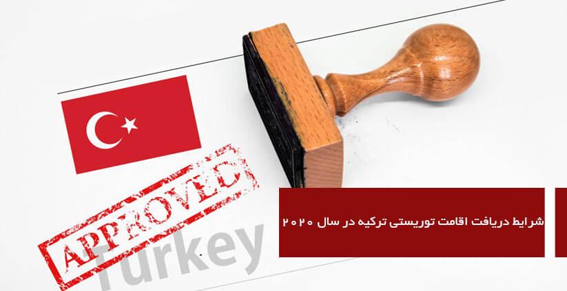 اقامت توریستی ترکیه در سال 2020