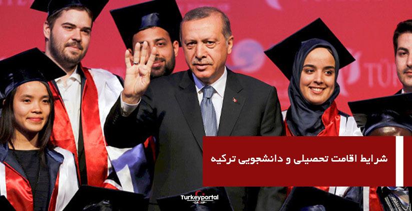شرایط اقامت تحصیلی و دانشجویی ترکیه