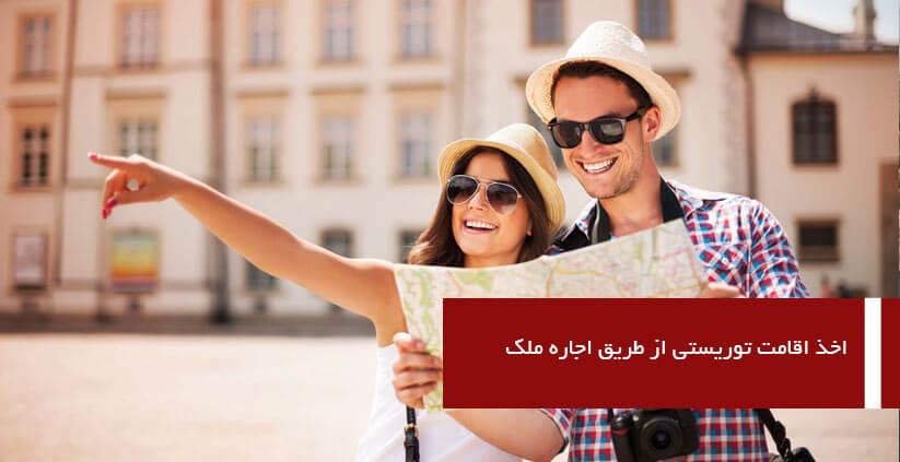 اخذ اقامت توریستی ترکیه از طریق اجاره ملک