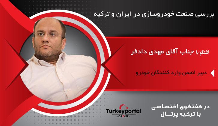 صنعت خودرو سازی در ایران و ترکیه